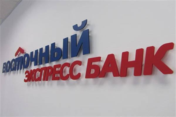Кредит онлайн от Восточного экспресс банка