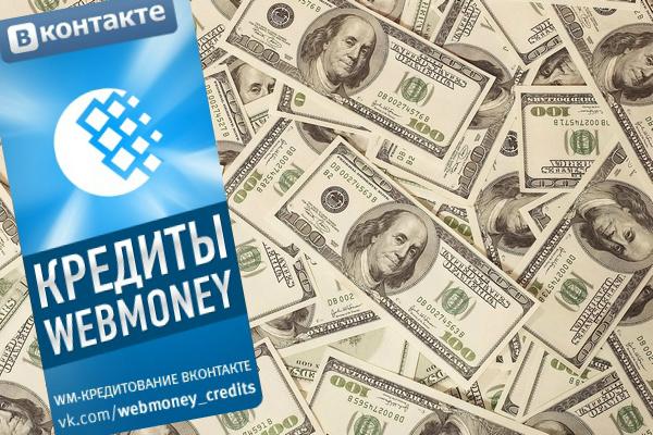 Кредит Вконтакте: одолжить и заработать?