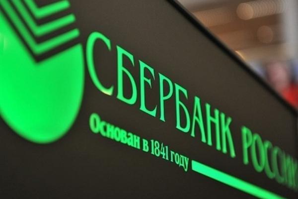Какой процент кредита в Сбербанке установлен на текущий год?