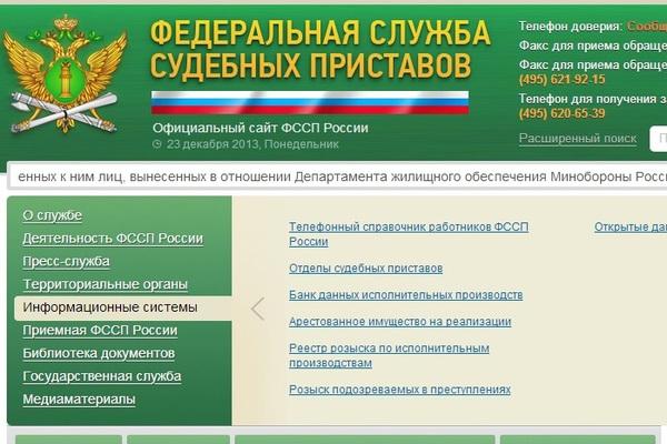 Оплата долга на сайте судебных приставов банк данных коллекторов