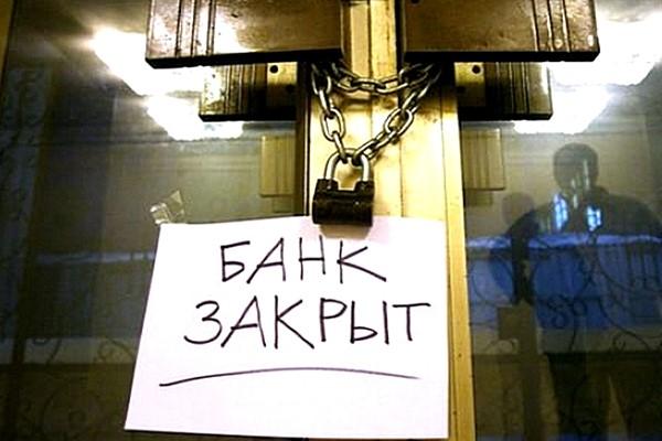 Выплата кредита в банк, которого лишили лицензии