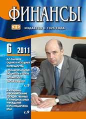 Журнал финансы №6 2011