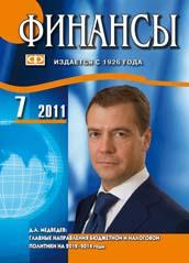 ФИНАНСЫ №7-2011