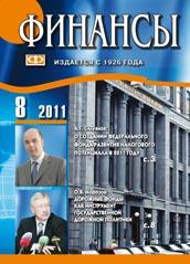 ФИНАНСЫ №8-2011