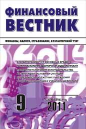 ФИНАНСОВЫЙ ВЕСТНИК №9-2011