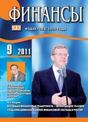 ФИНАНСЫ №9-2011