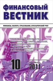 ФИНАНСОВЫЙ ВЕСТНИК №10-2011