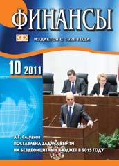 ФИНАНСЫ №10-2011