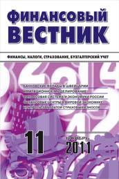 ФИНАНСОВЫЙ ВЕСТНИК №11-2011