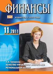 ФИНАНСЫ №11-2011
