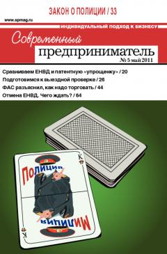 Журнал «Современный предприниматель» № 5, 2011