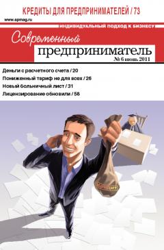 Журнал «Современный предприниматель» № 6, 2011