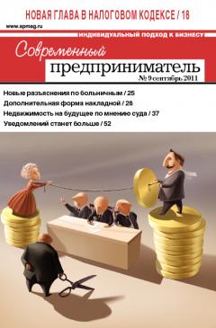 №9 (сентябрь 2011 года)