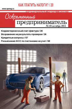 №10 (октябрь 2011 года)