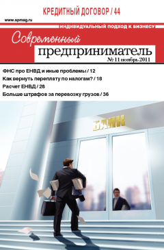 №11 (ноябрь 2011 года)