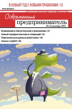 Современный предприниматель- №12 (декабрь 2011 года)