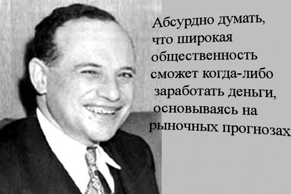 Бенджамин Грэхем и его валютные войны