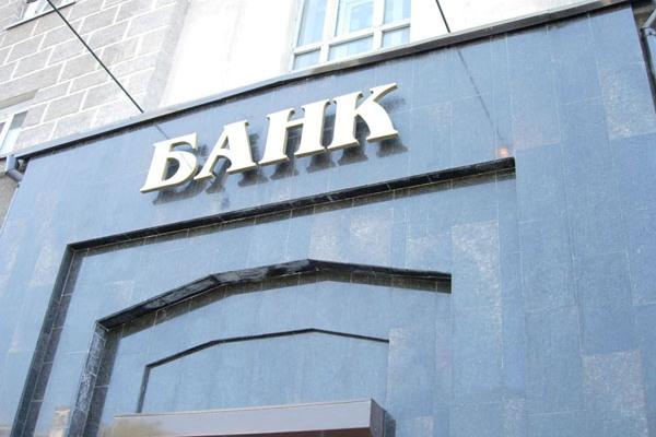 Как выбрать банк для оформления вклада?