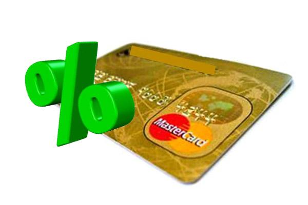 Процентные ставки по кредитным картам – как разобраться?