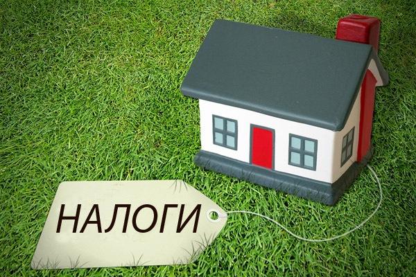 Стоит ли брать кредит на жилье, если это жилье обложат налогом?