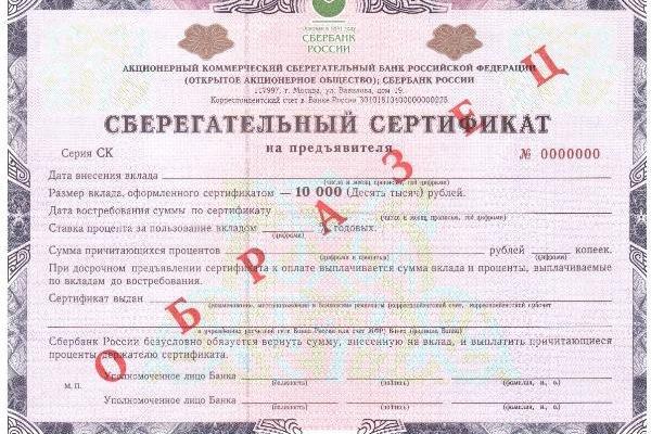 Сберегательный сертификат как инструмент инвестирования