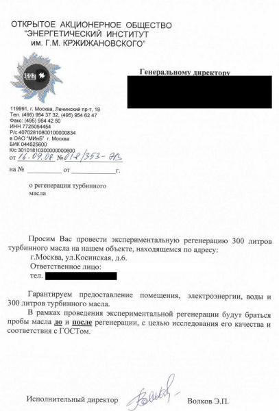 Установки очистки масел ООО «НПФ «ЭНАВЭЛ».