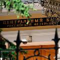 ЦБ назвал дефицит валюты в российских банках временным явлением