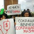 Минздрав пообещал учесть требования московских врачей, предъявленные на митинге 2 ноября