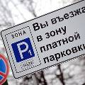 Знаки о платной парковке на ряде улиц Москвы появились раньше времени