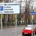 Москвичи нашли альтернативу платным парковкам