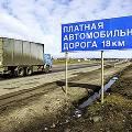 Половина россиян выступила против платных дорог
