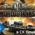 WebMoney совместно с Wargaming поддержит празднование Дня Победы