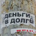 Средняя ставка по кредитам до зарплаты в России упала до 600 процентов
